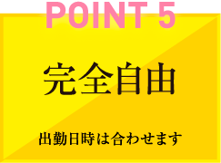 POINT5 完全自由 出勤日時は合わせます